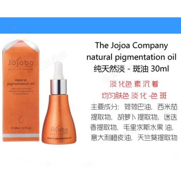 The Jojoba Company 荷荷巴油 保湿 淡斑 卸妆油